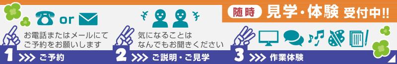 随時見学・体験受付中!!